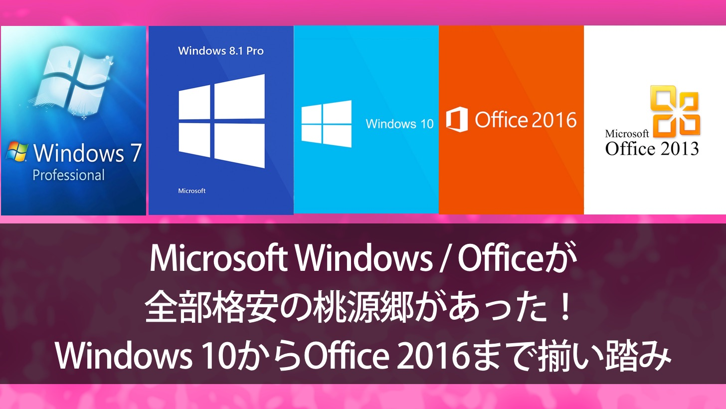 Windows and office psngames 2016 12 sale 00000
