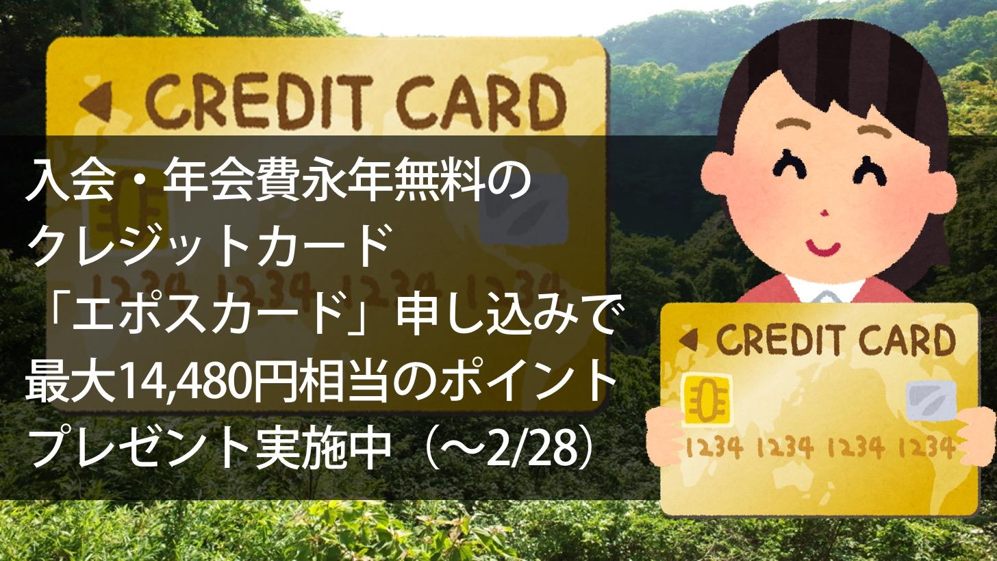 Eposcard valuepoint campaign 2017 01 00000