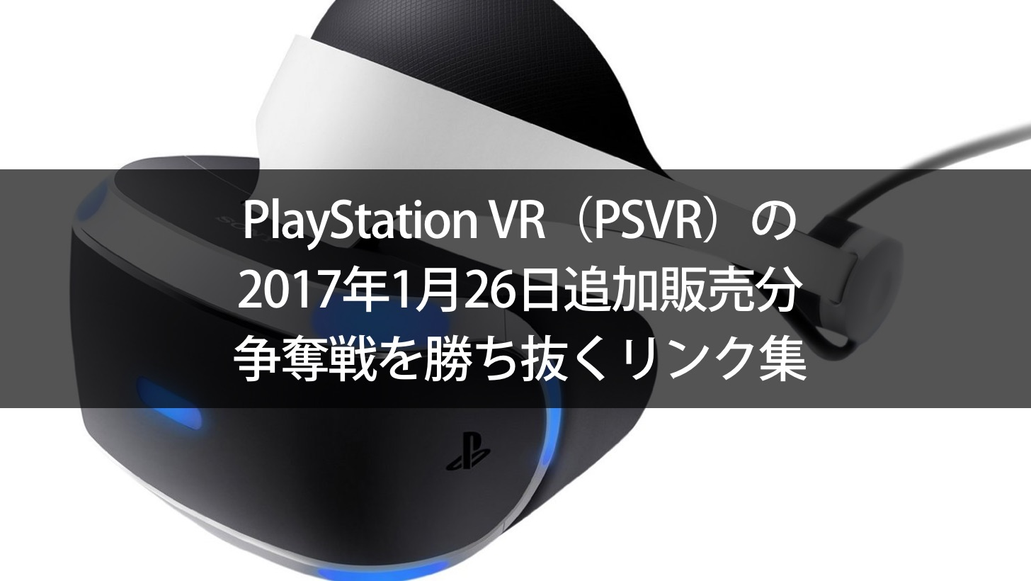 Links that survive additional sales of playstation vr psvr on january 26 2017 00002