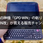 new-revision-of-the-gpd-win-can-be-purchased-at-official-shop-from-today-00001.jpg