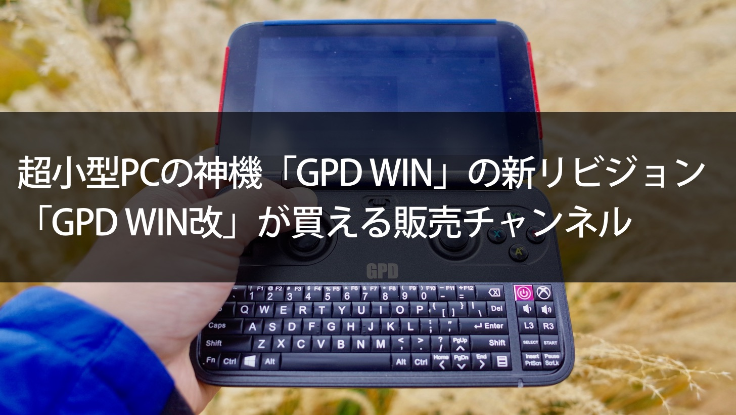 New revision of the gpd win can be purchased at official shop from today 00001
