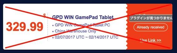 Gpd win now on sale 00008