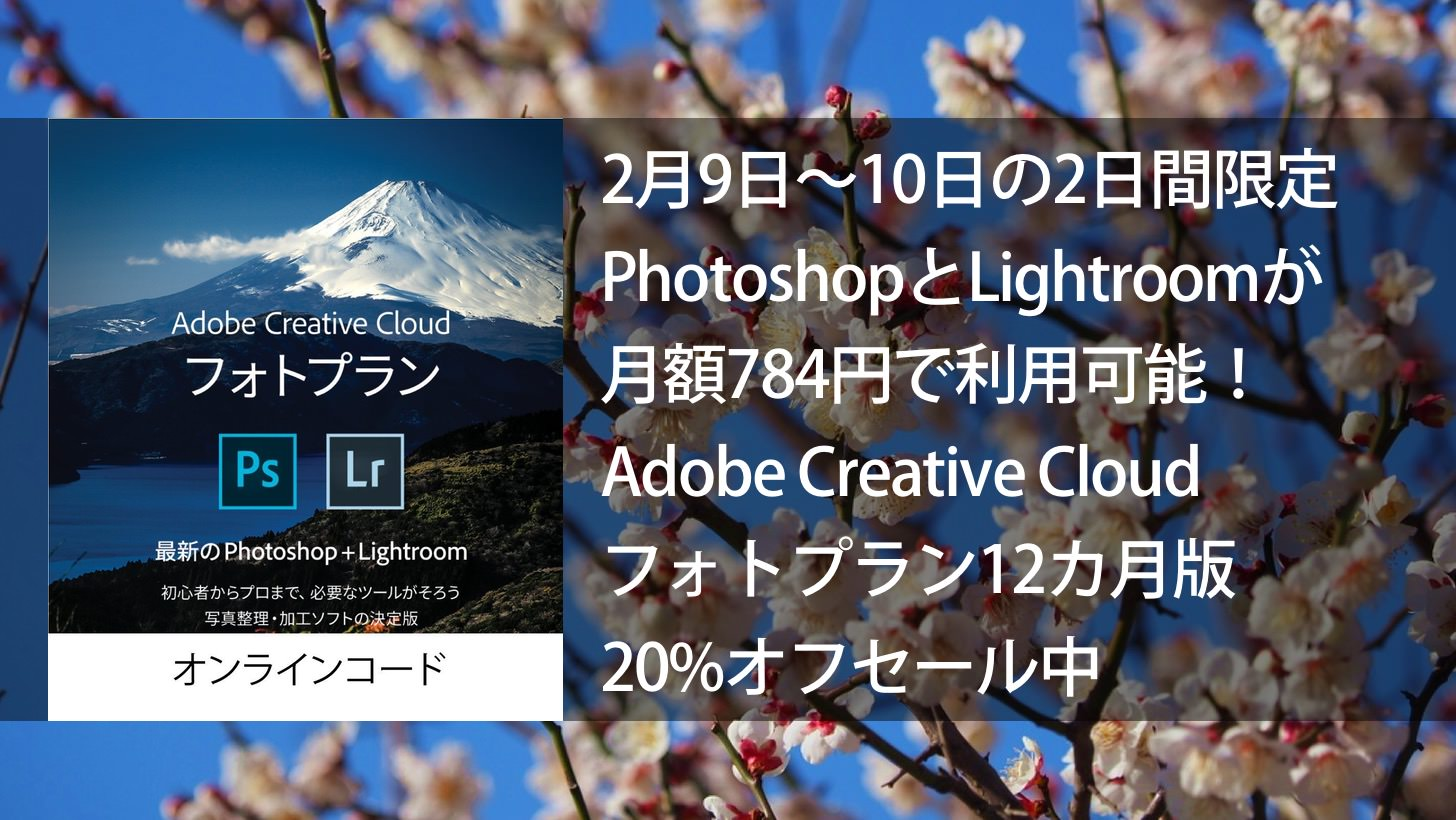 Adobe cc photo plan 20percent off sale 2017 02 09 00000