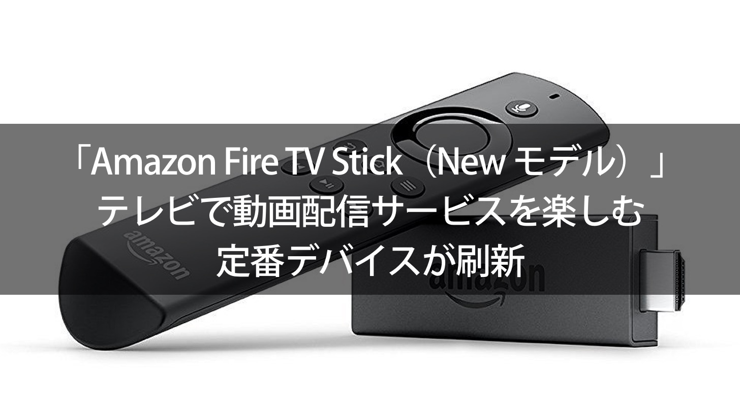 Amazon fire tv stick new model 00002