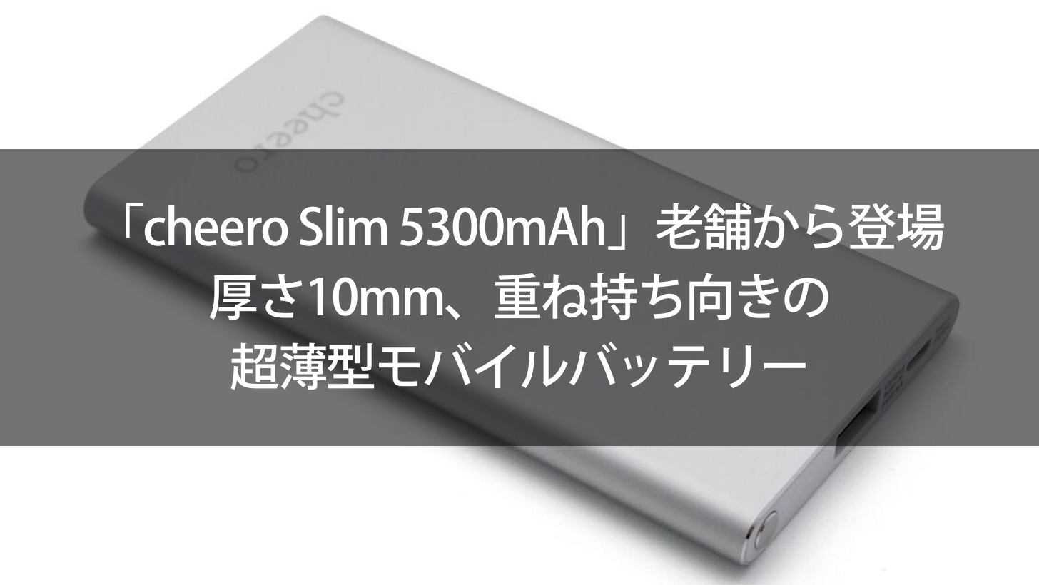 Cheero slim 5300mah 00000