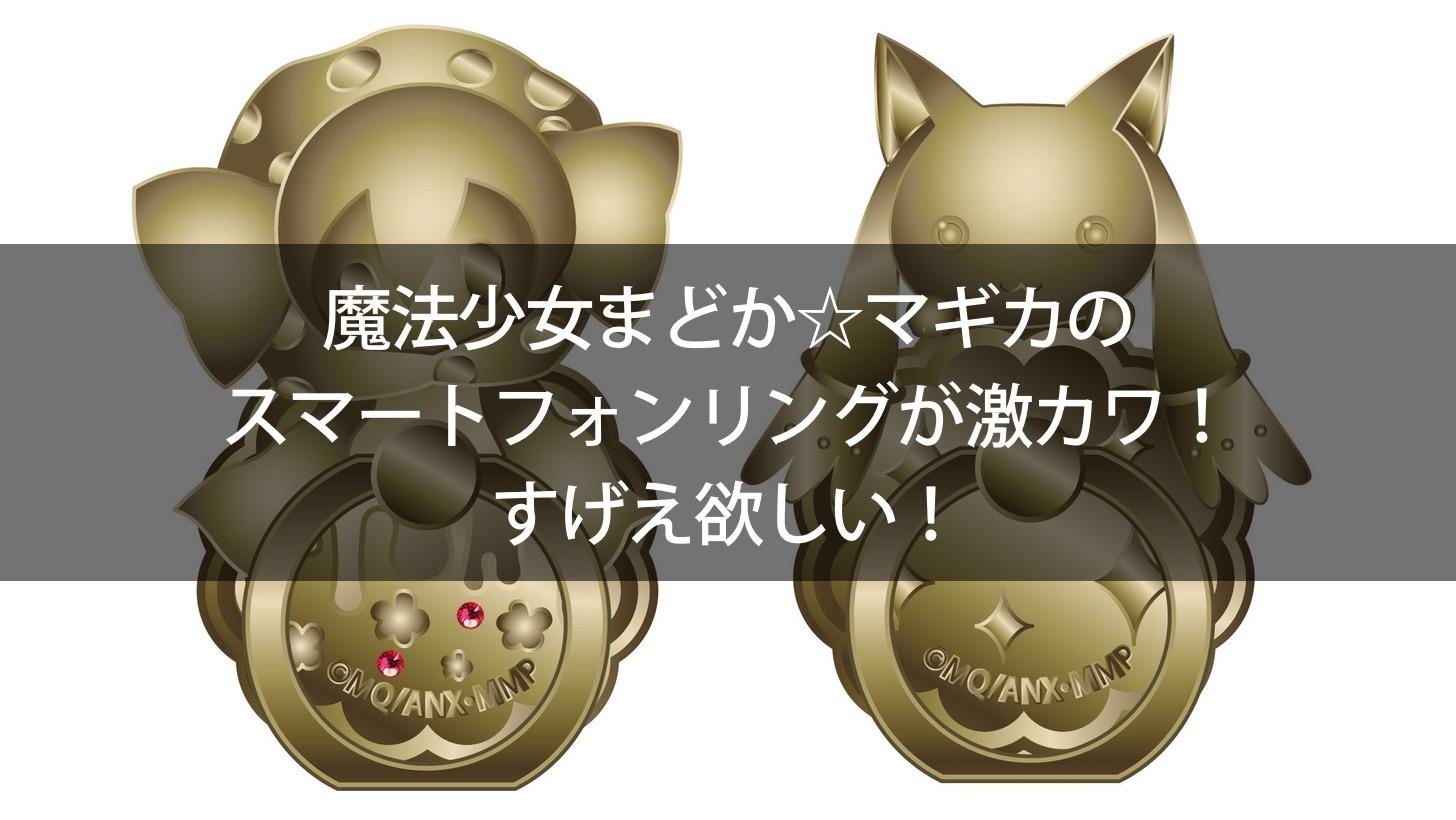 Madoka magika smartphone ring 00000