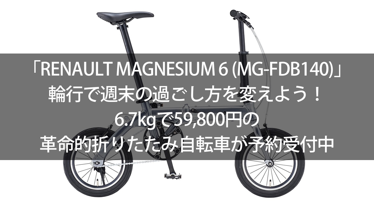 Renault magnesium 6 mg fdb140 now on sale 00000