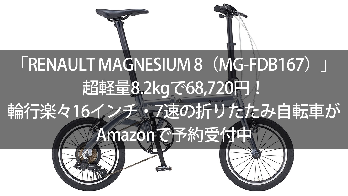 Renault magnesium8 mg fdb167 00000
