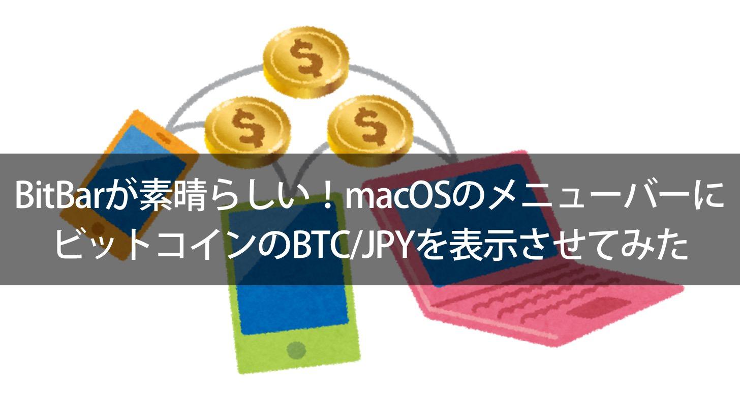 Bitbar coincheck market price btc jpy 00000