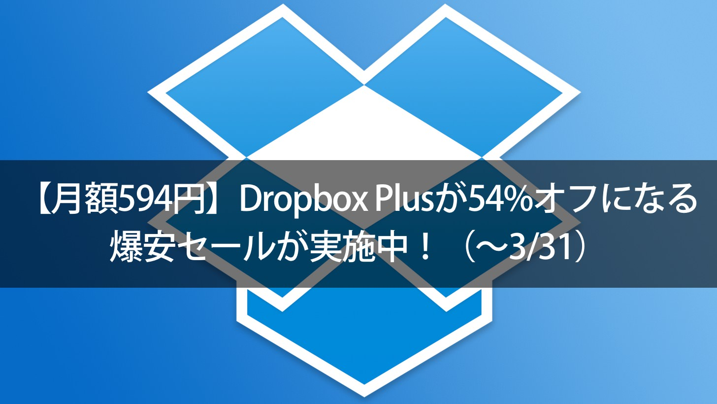 How to contract dropbox more cheaper 2017 03 00000 3
