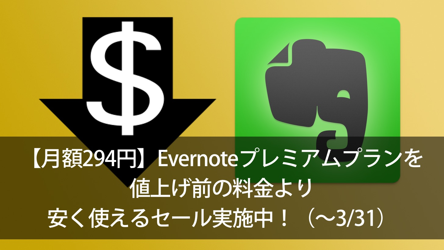 How to contract evernote more cheaper 2017 03 00000