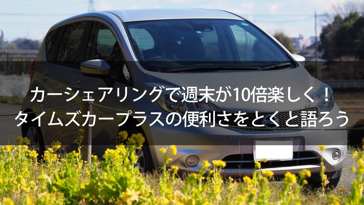 Lets use times car plus 00000 2