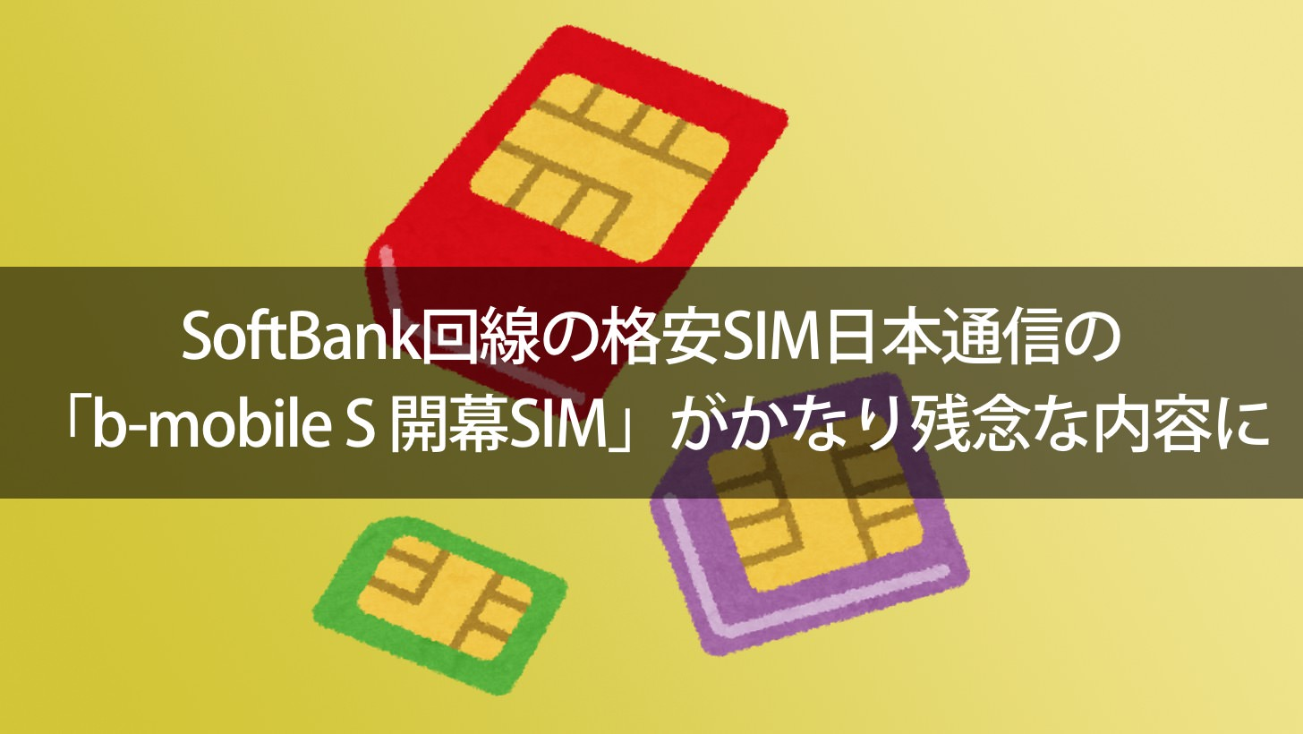Unfortunate japanese communication cheap sim b mobile s opening sim 00000
