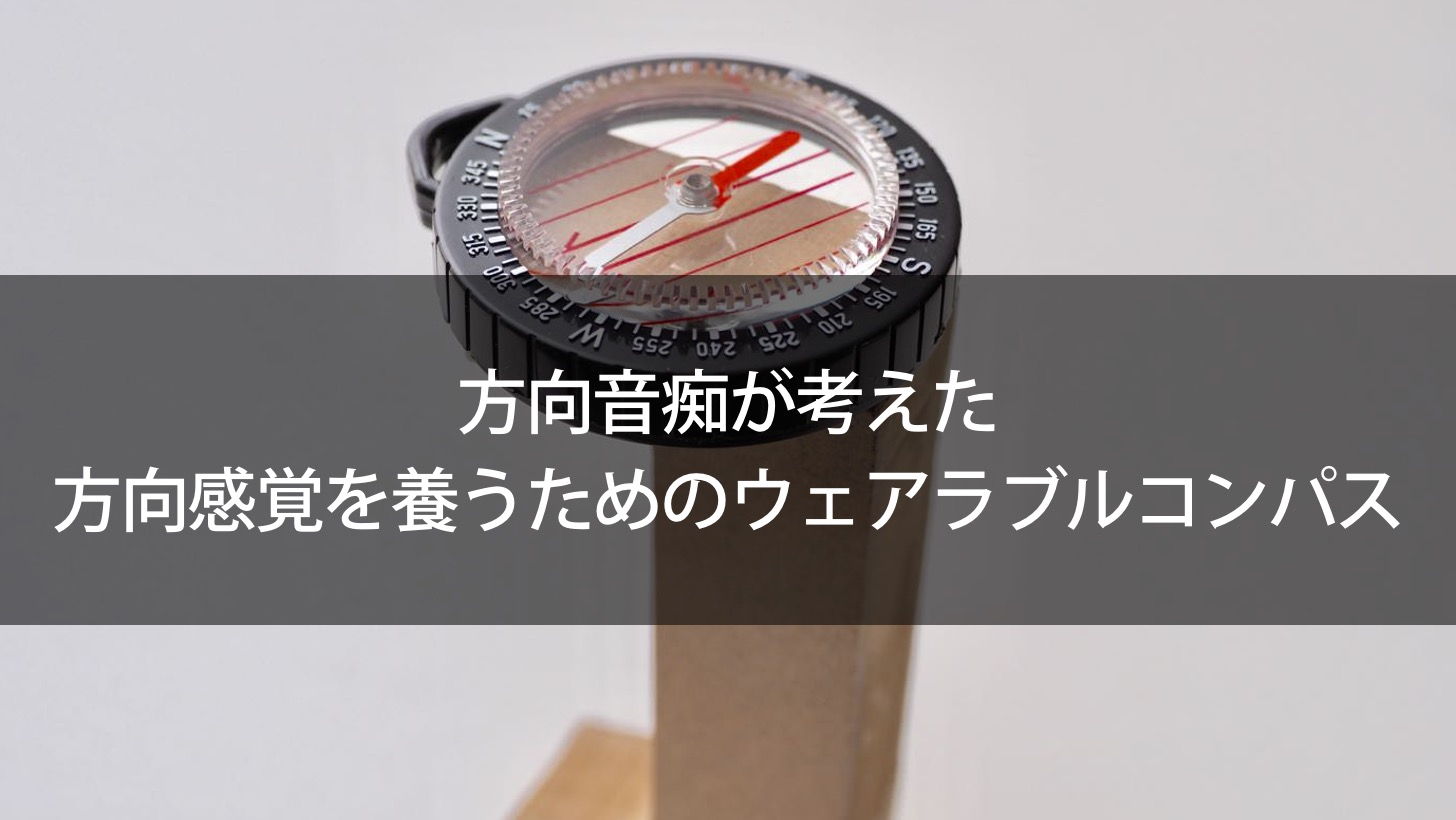Wearable compass for cultivating direction sense devised by directional tongue 00000