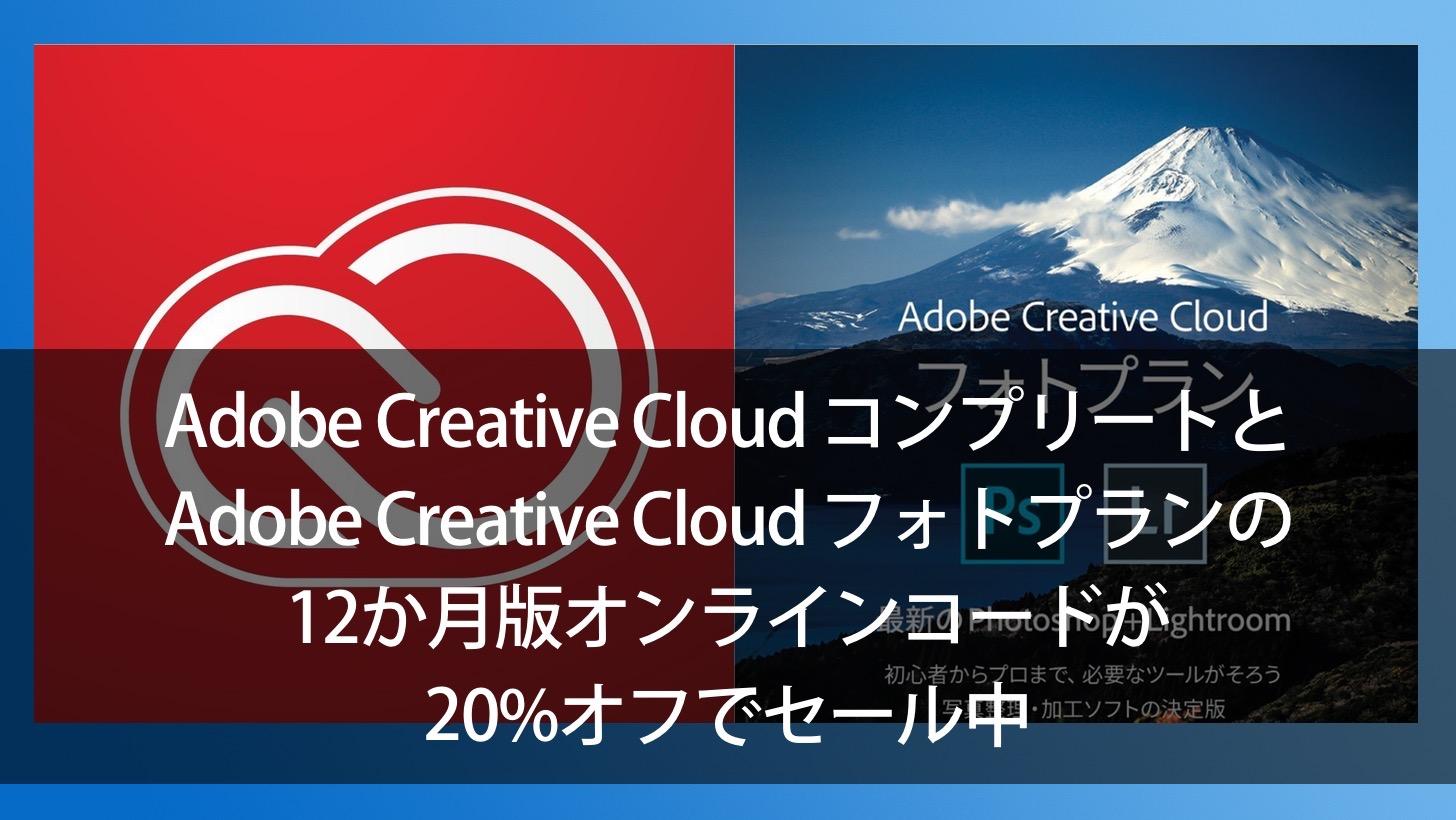 Adobe creative cloud complete adobe creative cloud photoplan 2017 04 02 20 percent off sale 00000