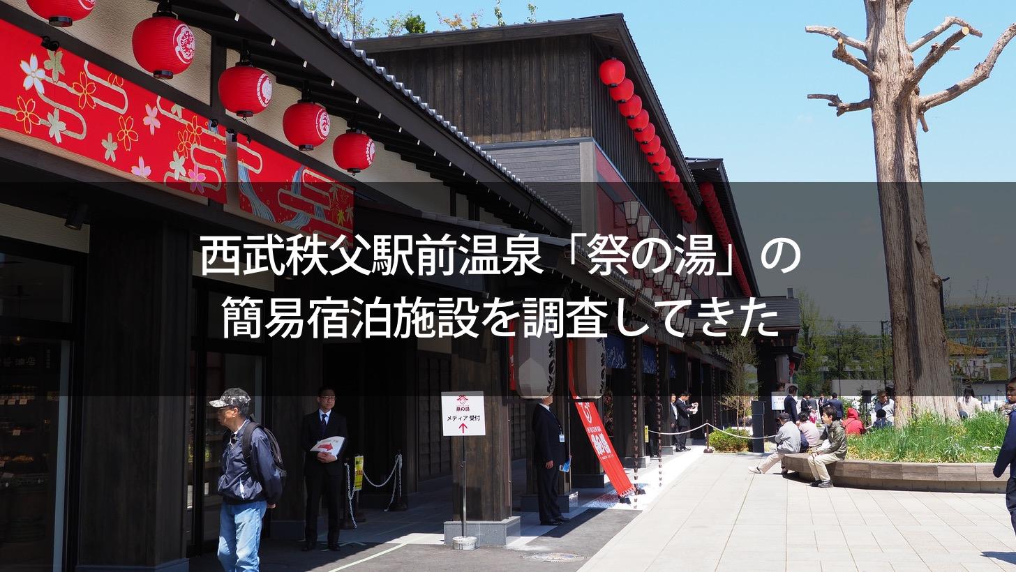 Chichibu ekimae onsen matsuri no yu 00000