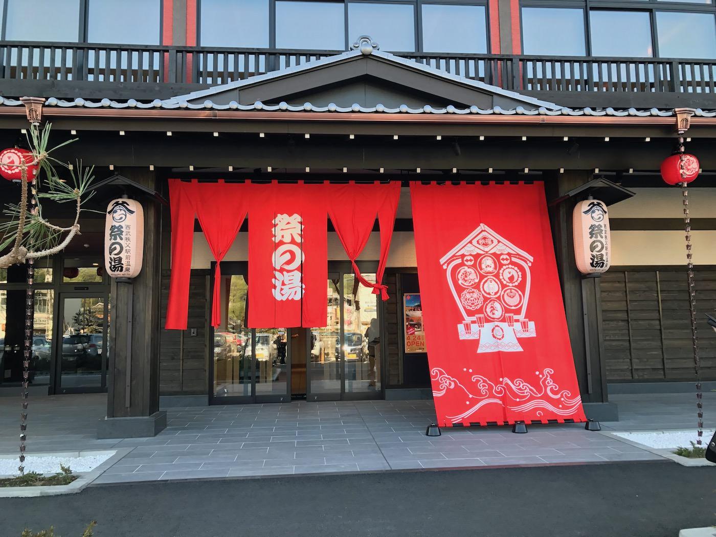 Chichibu ekimae onsen matsuri no yu 00015