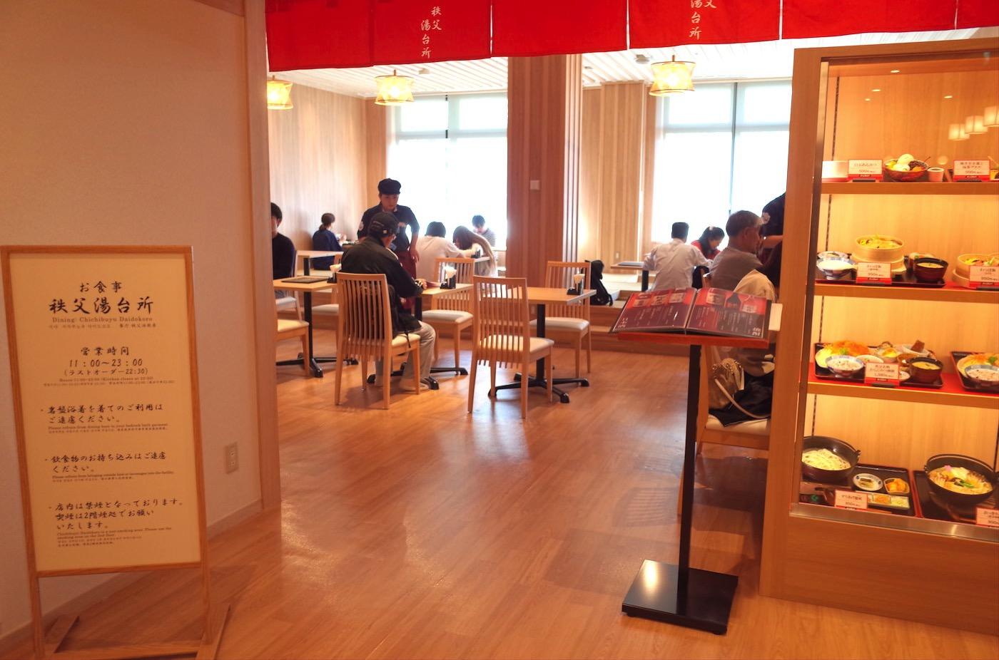 Chichibu ekimae onsen matsuri no yu 00016