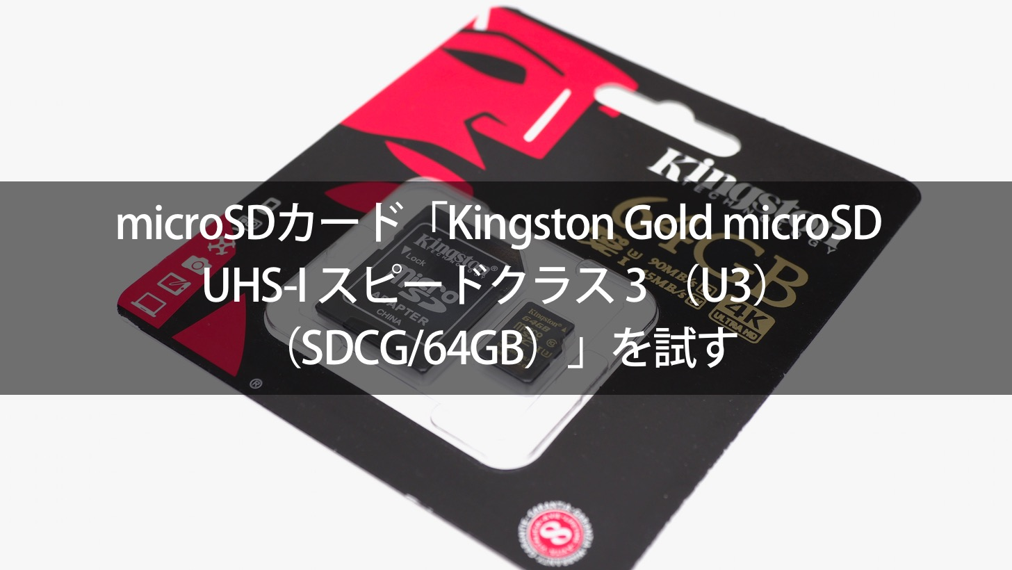 Kingston gold microsd uhs i u3 sdcg 64gb 00000