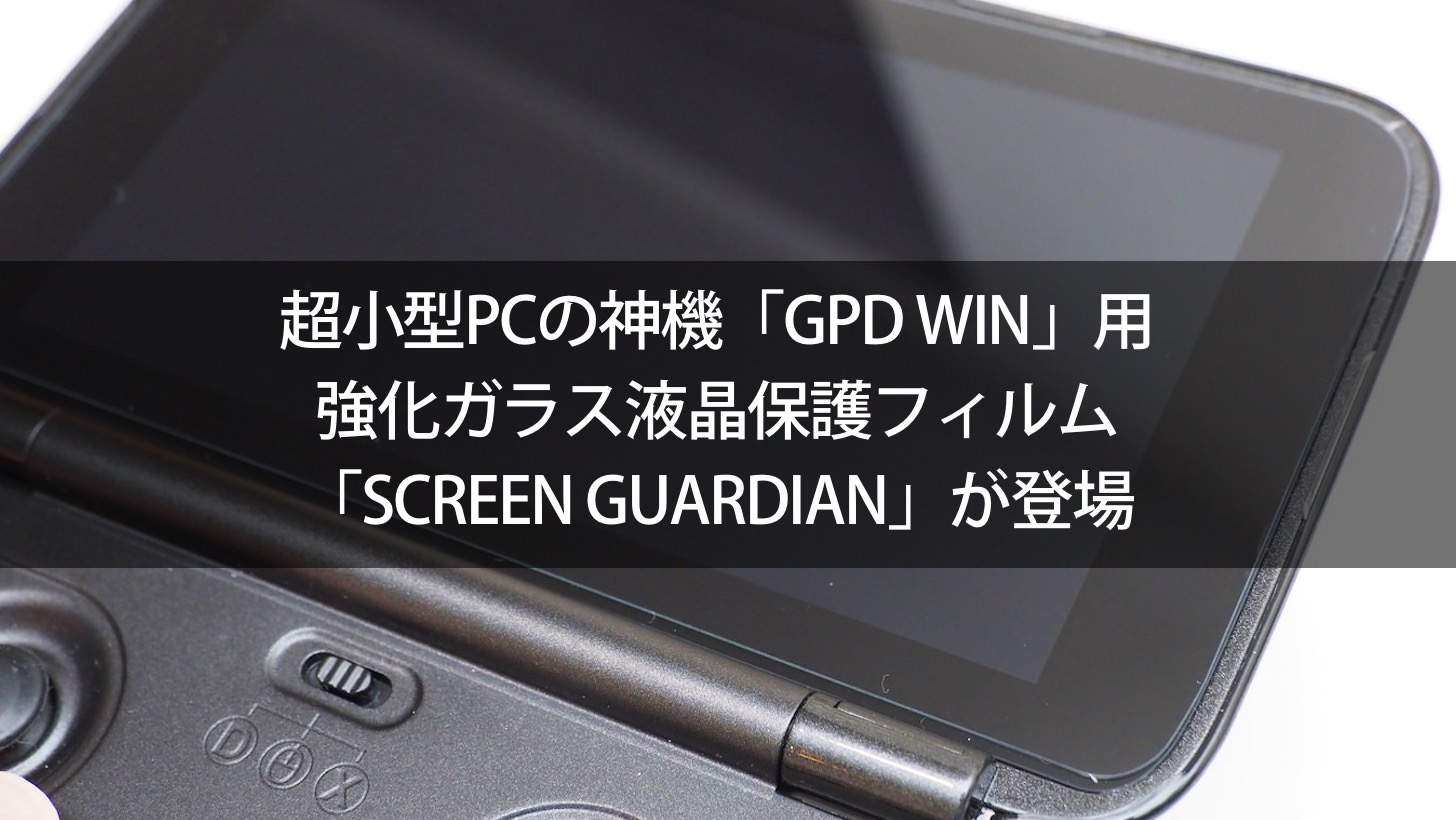 Three one screen guardian for gpd win 00000