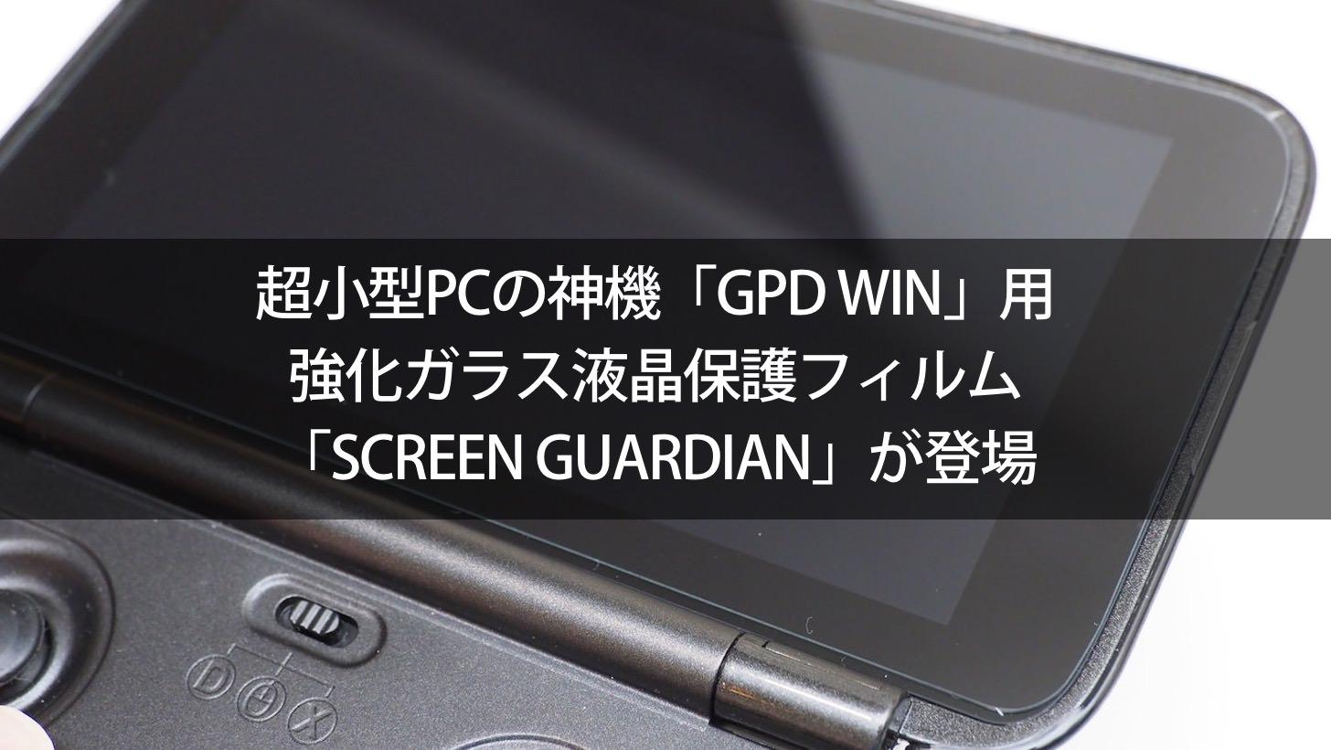 Three one screen guardian for gpd win 00000