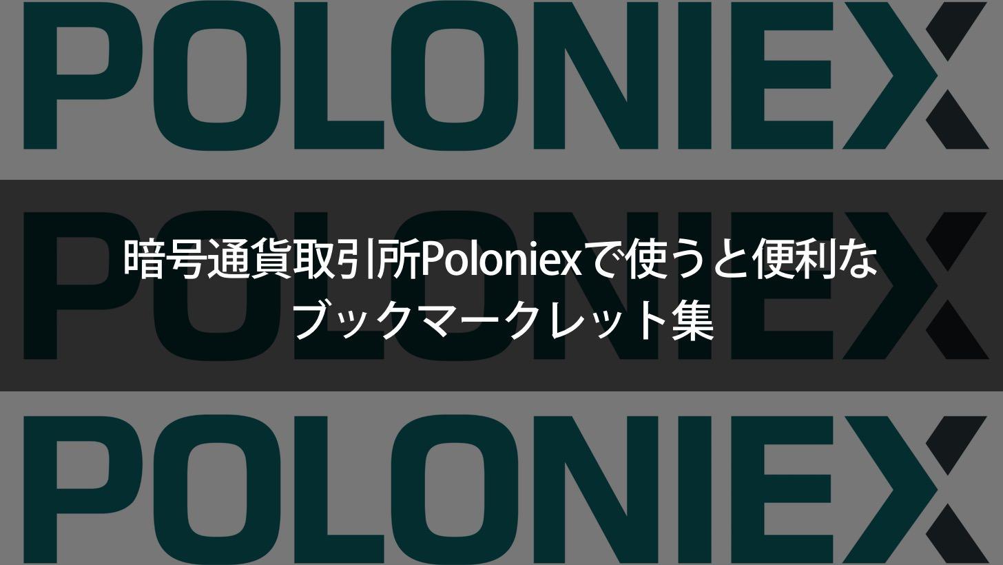 Poloniex bookmarklet 01 00000