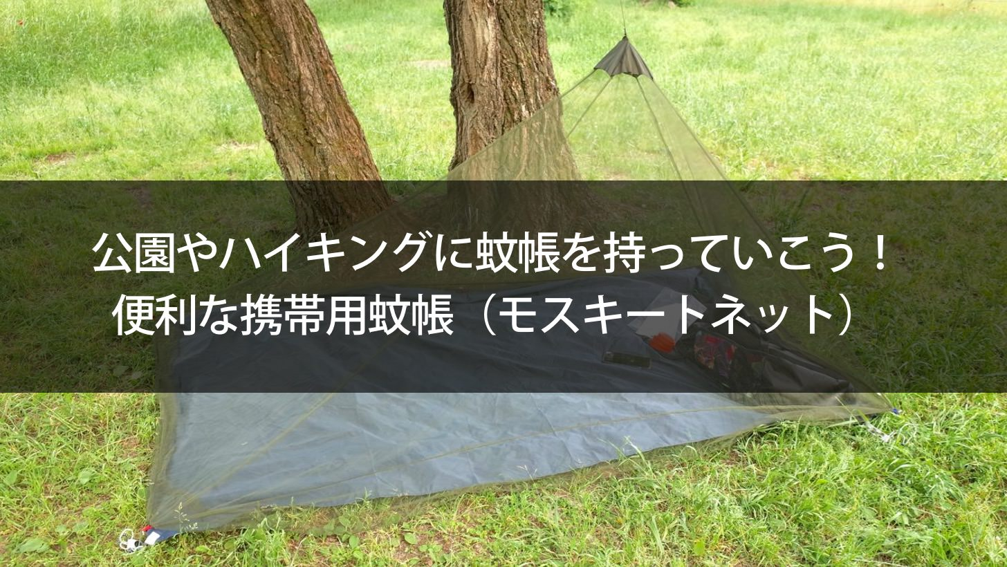 Portable mosquito net 00000