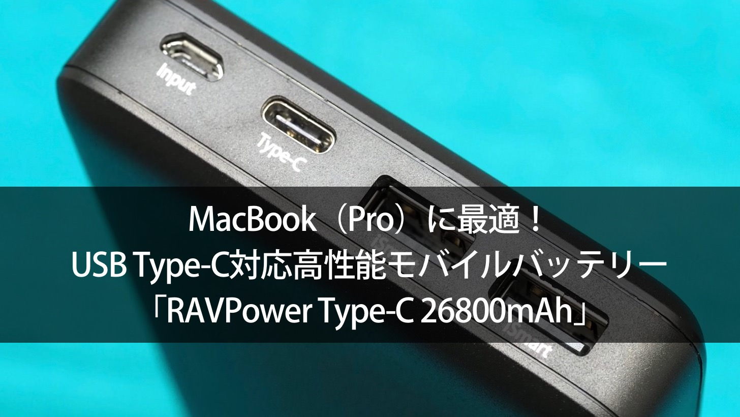 Ravpower type c 26800mah 00000