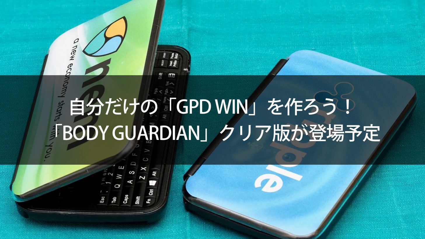 Body guardian for gpd win clear custom paint 00000