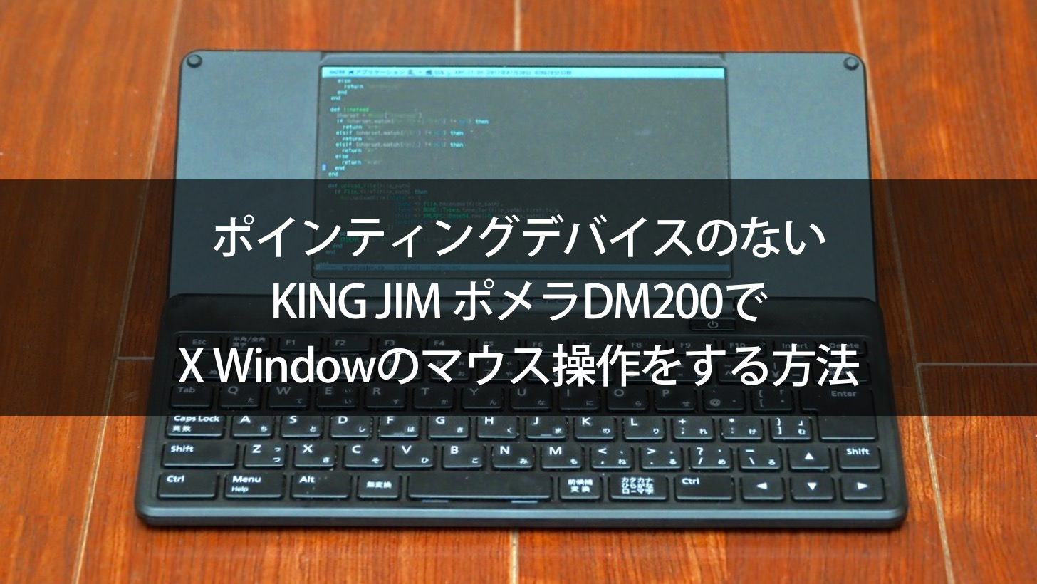 Dm200 mouse keyboard keynav0000
