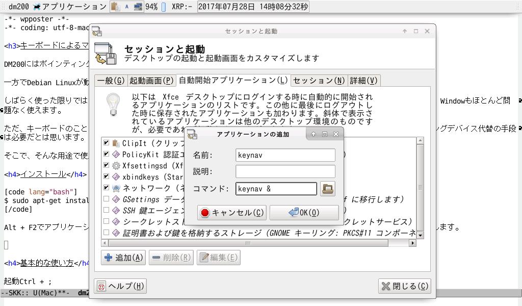 dm200-mouse-keyboard-keynav0002