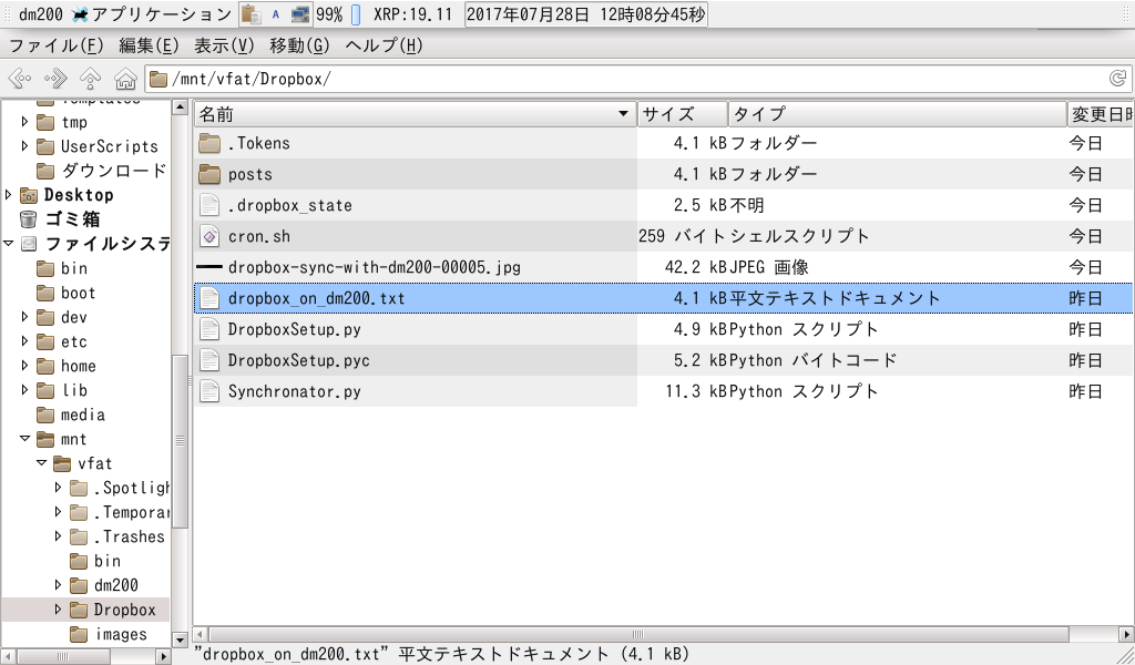 dropbox-sync-with-dm200-00006