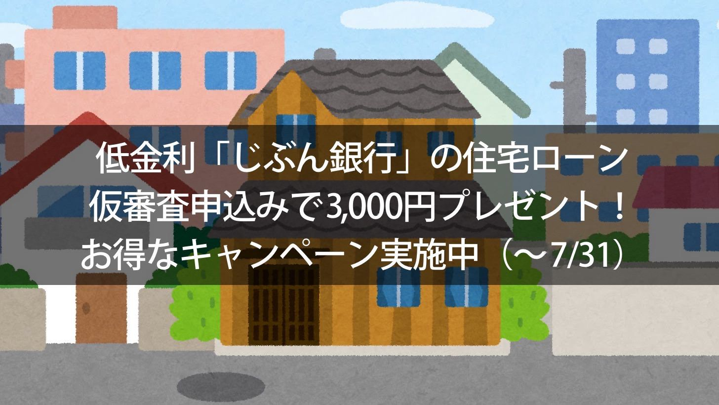 Point gift for 3000 yen by applying for mortgage provisional review 00000 2