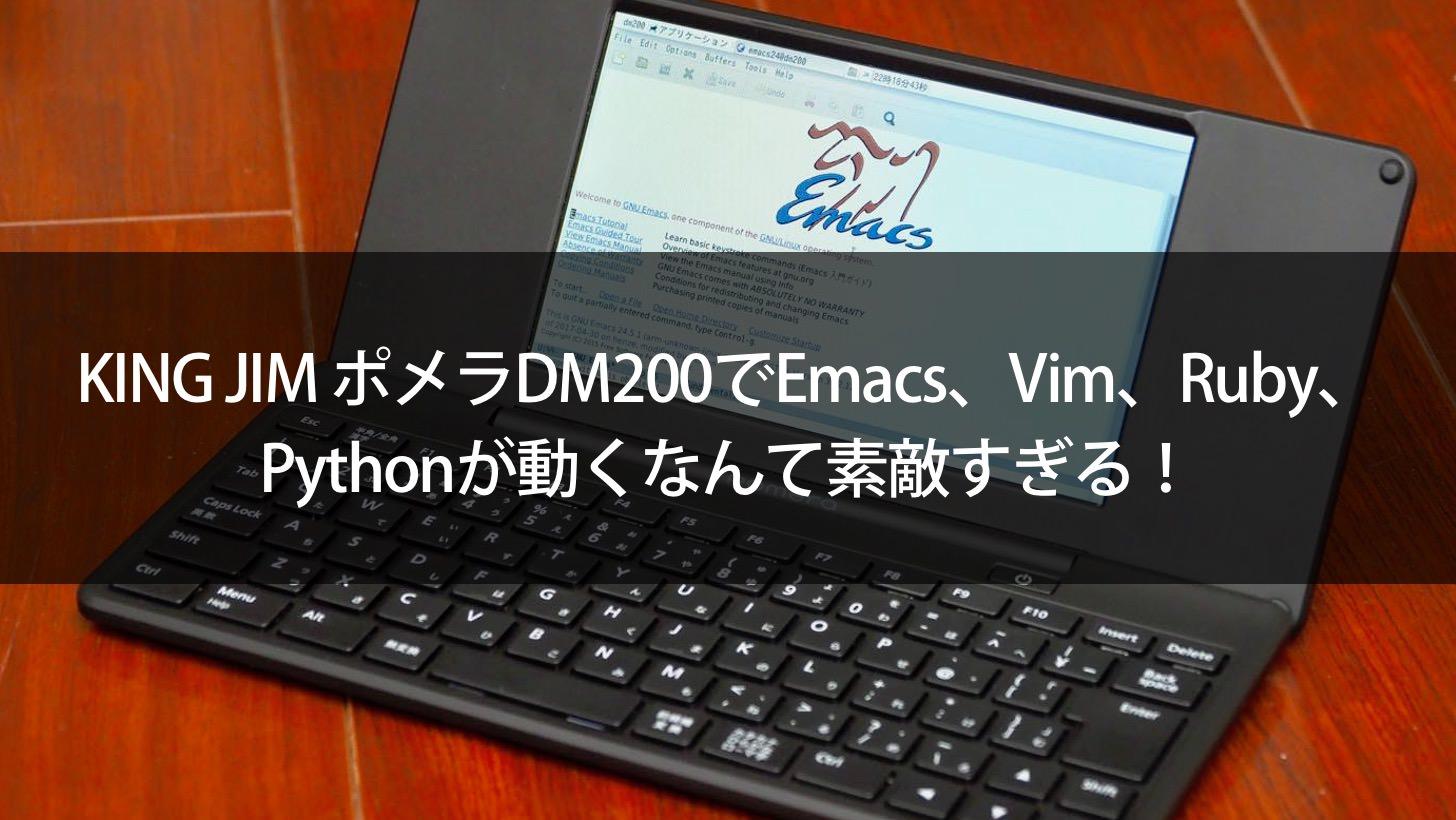 Pomera dm200 linux ruby python 00000