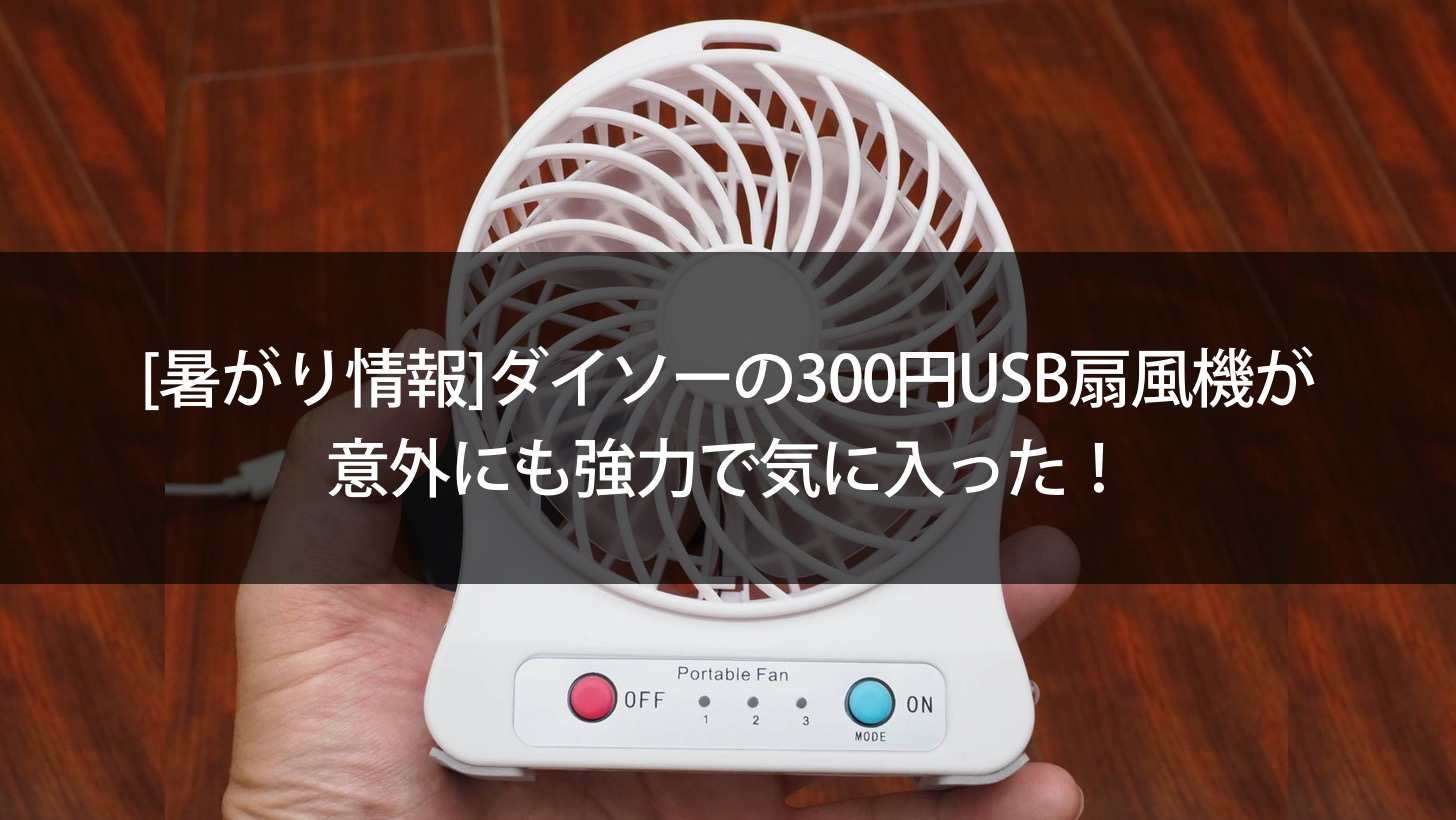 Daiso usb fan0000