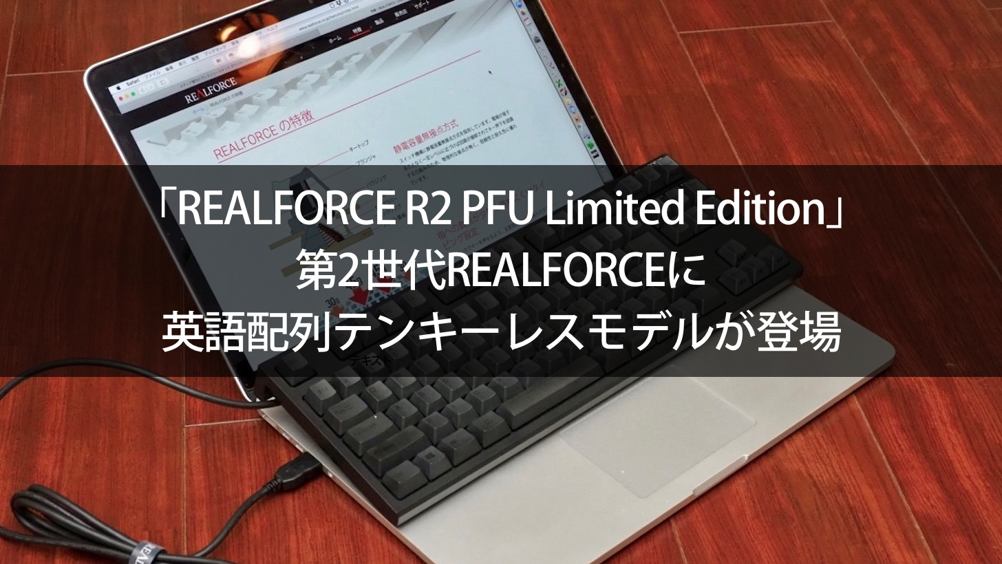Realforce r2 pfu limited edition 00000