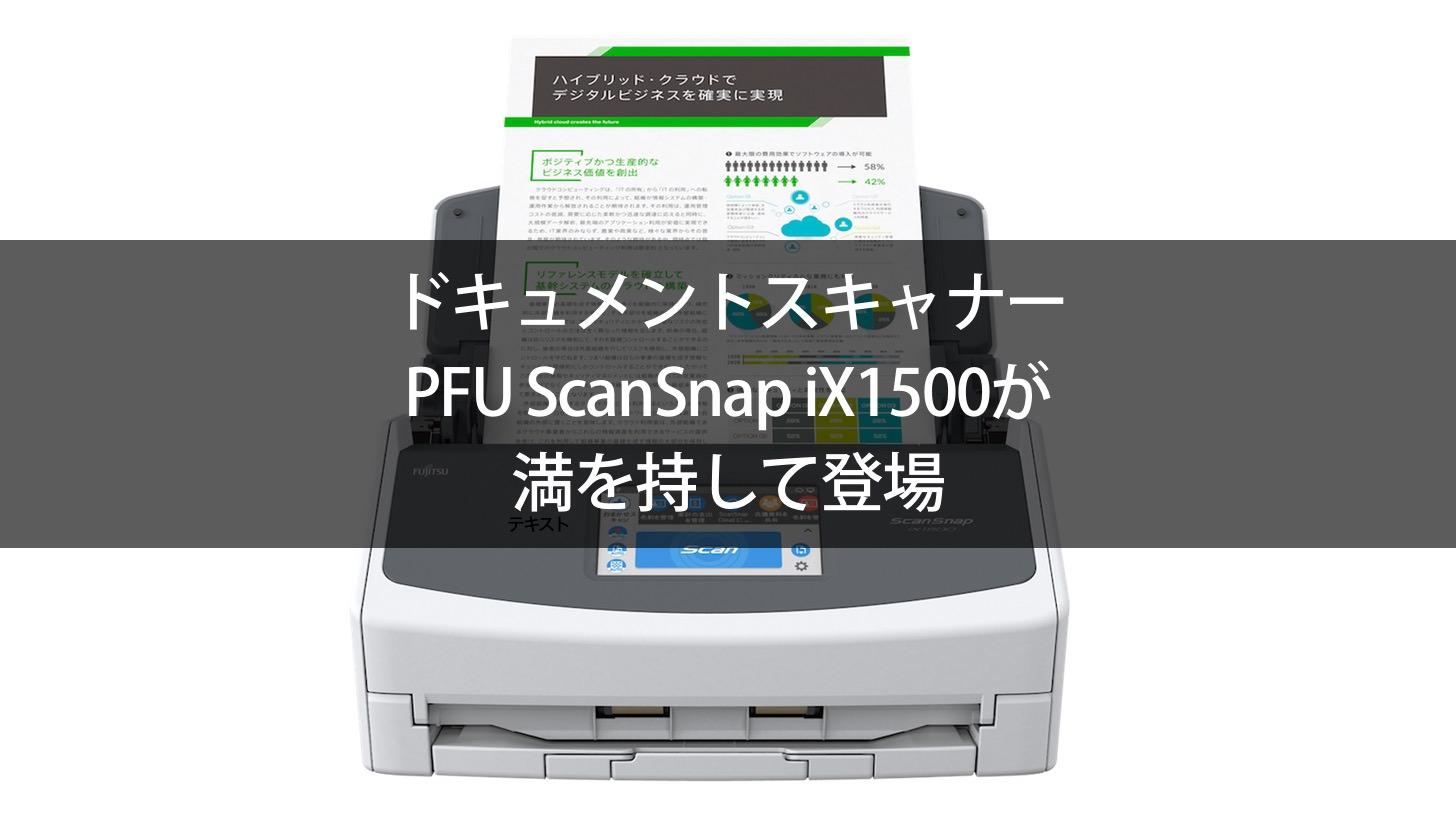 ScanSnap iX1500 00