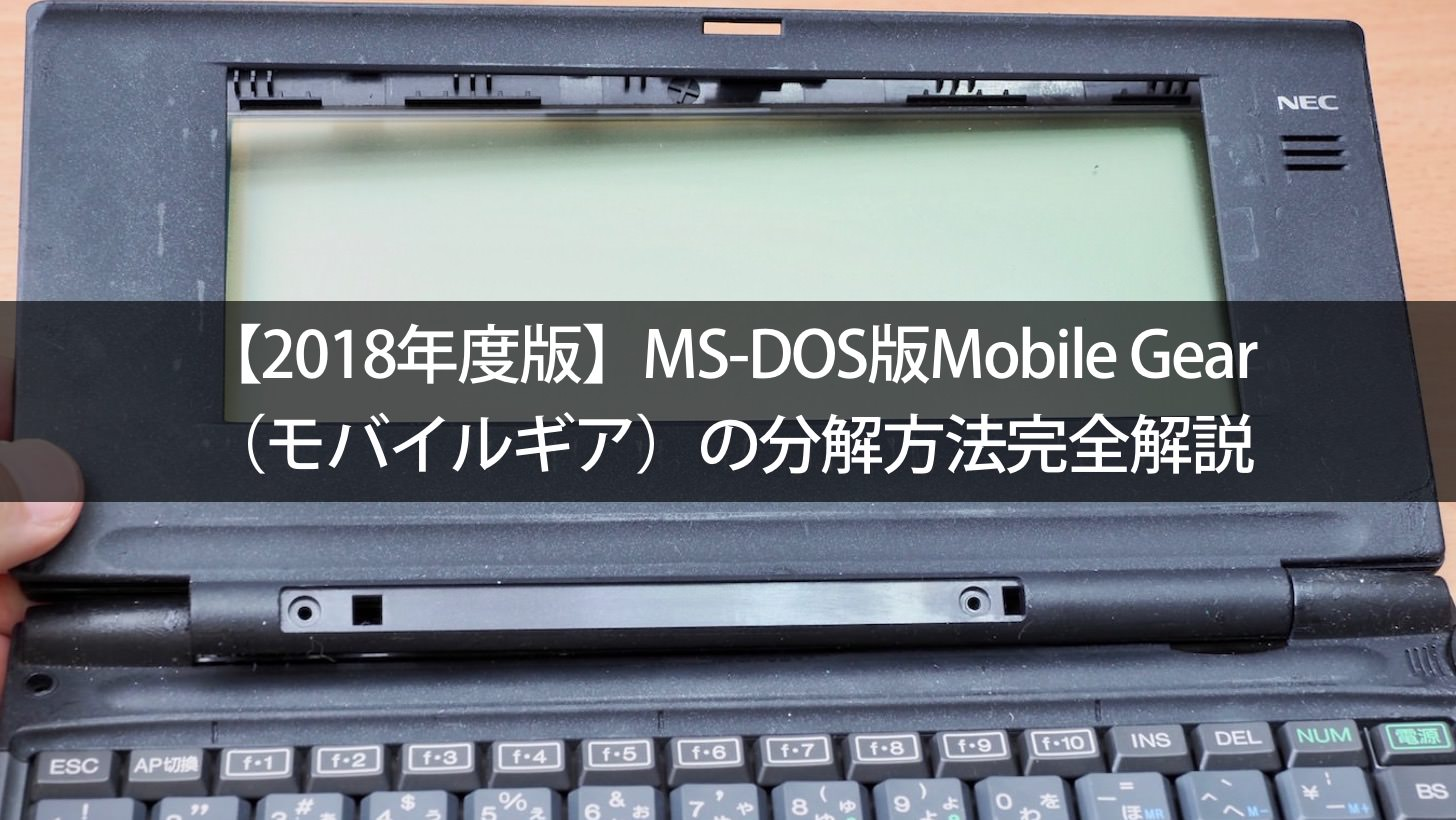 How to disassemble the ms dos version mobile gear00000