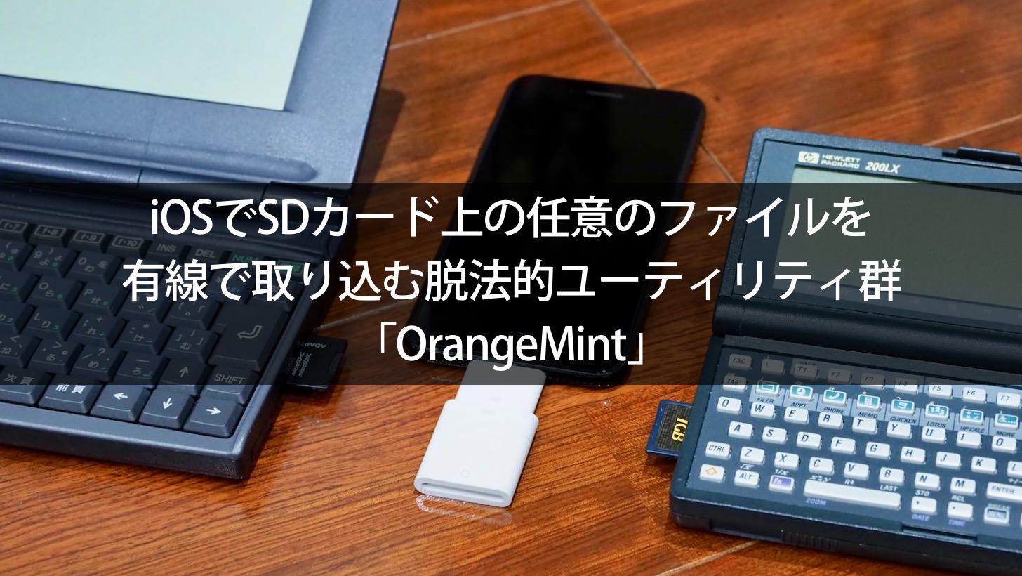 Orangemint 00000