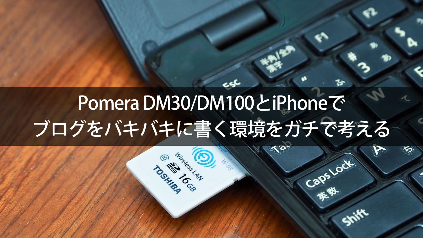Write a blog on pomera dm30 dm100 and iphone 00000