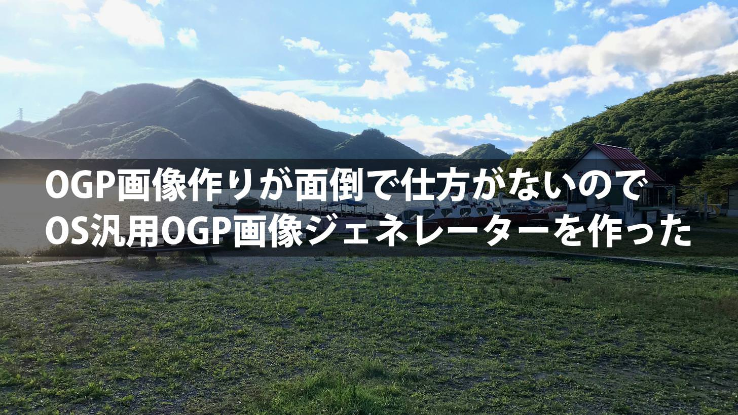 Ogp image generator 00000
