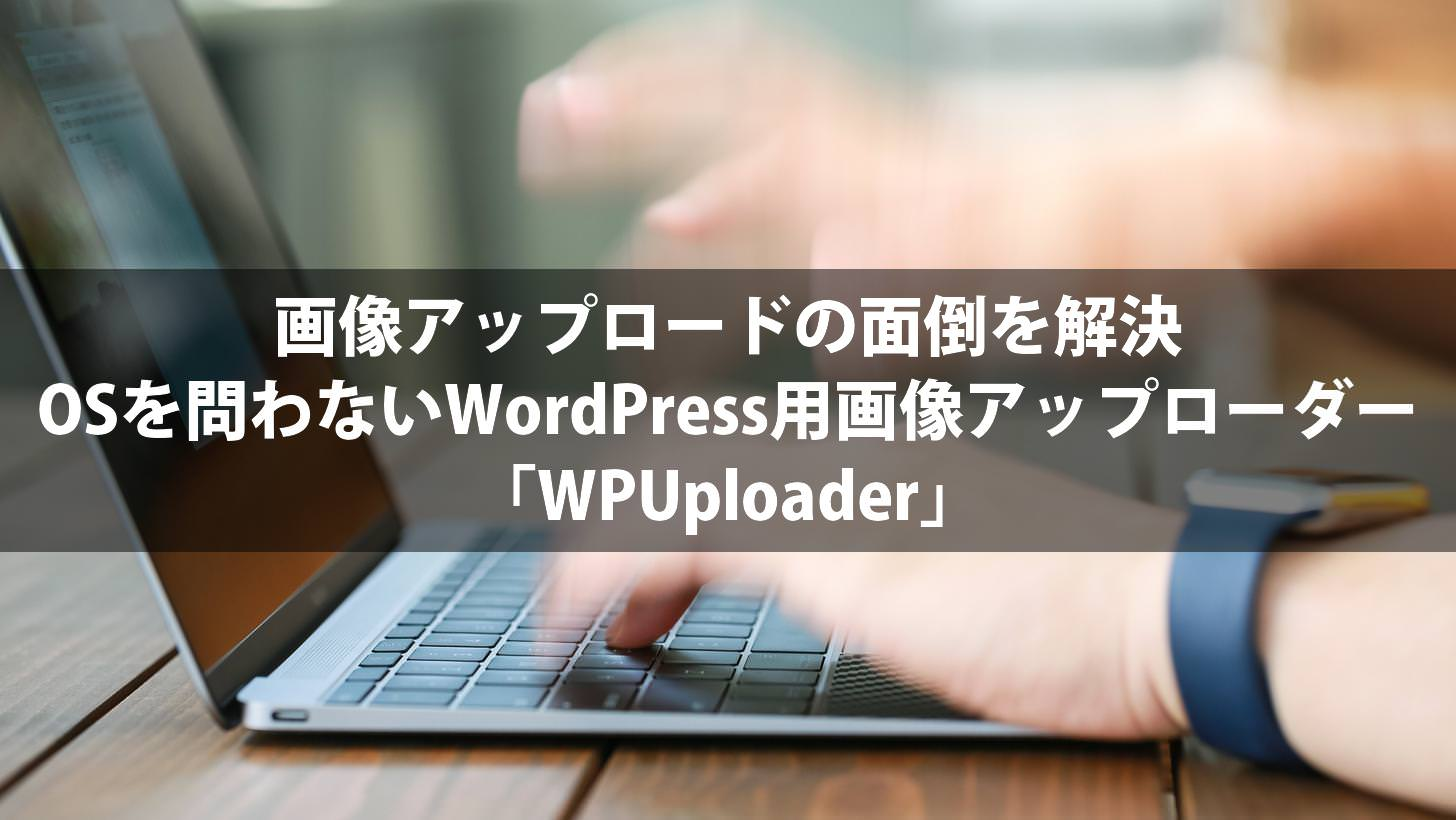 Wordpress image uploader wpuploader 00000