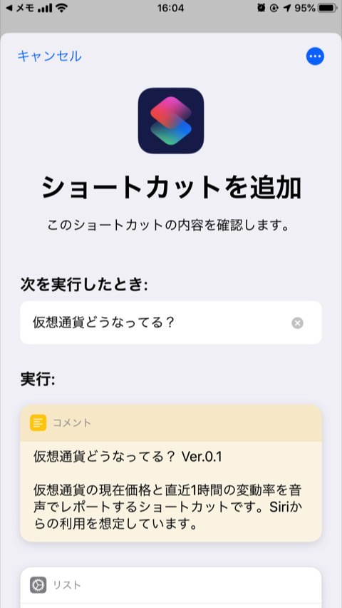 How to make airpods and siri report on virtual currency 00001
