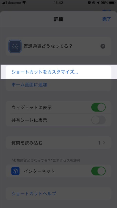 How to make airpods and siri report on virtual currency 00003