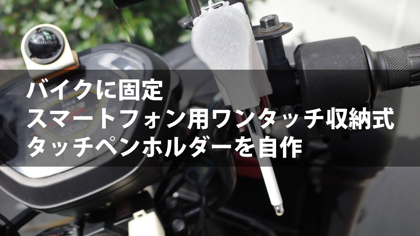 One touch storage type touch pen holder for smartphones to fix to the bike 00000