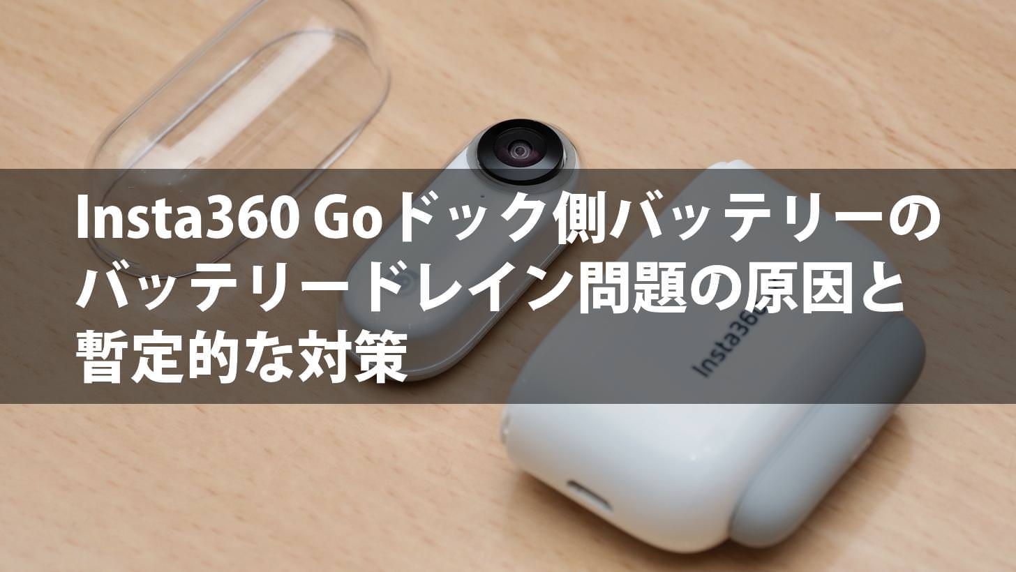 Causes of insta360 go battery drain and temporary measures 00000
