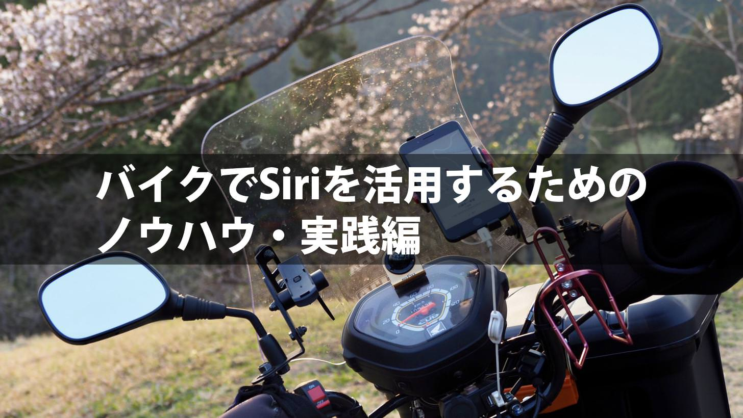 Know how and practice for using siri on a motorcycle 00000