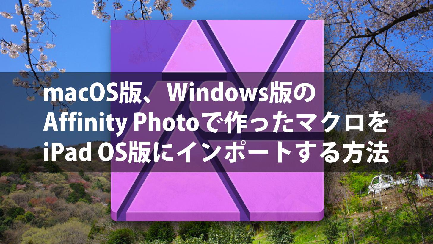 How to import macros made with affinity photo for macos and pc to ipad 00000