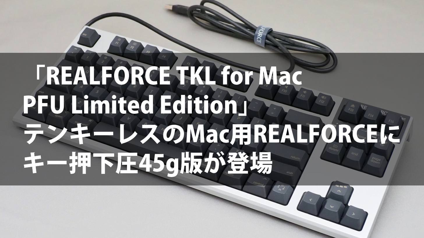 Realforce tkl for mac pfu limited edition review 00000