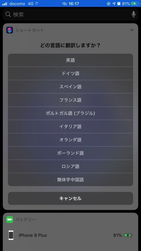 Shortcut for ios deepl translation 00006